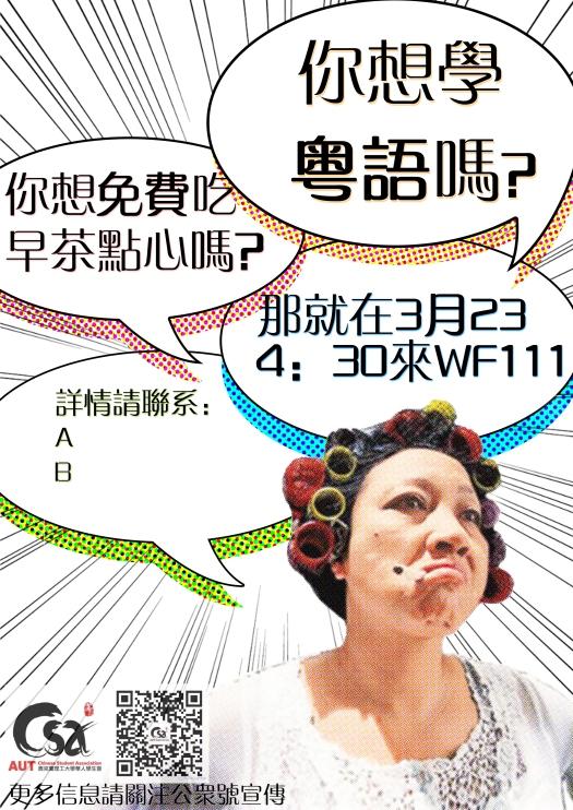 广东话教学